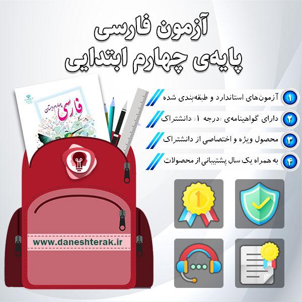 آزمون درس 1 و 2 فارسی چهارم ابتدایی