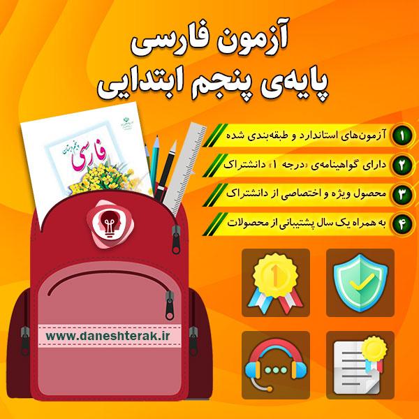 آزمون پایانی فارسی پنجم ابتدایی (درس 1 تا 17)