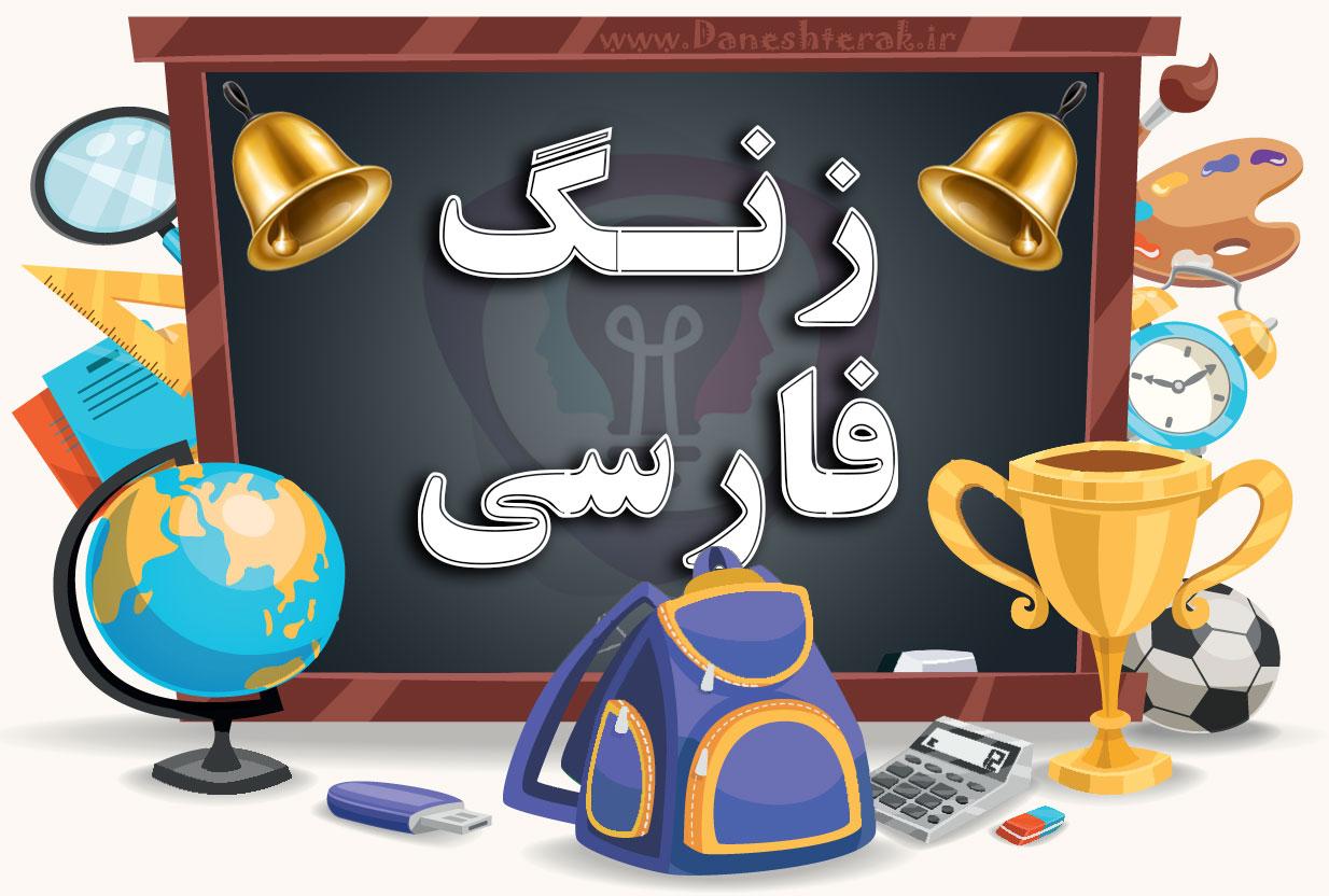 زنگ فارسی